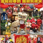 Erie Chinese Journal highlights JCU and Chinese New Year celebration.