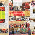 Erie Chinese Journal highlights JCU staff and students celebrating Year of the Dragon.